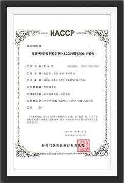 HACCP인증서(축산물조림201705)